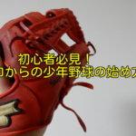 初心者必見!ゼロからの少年野球の始め方!