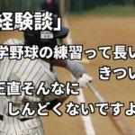 「経験談」中学野球の練習って長い?きつい?正直そんなにしんどくないですよ。
