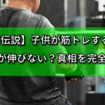 【都市伝説】子供が筋トレをすると身長が伸びない?真相を完全解説