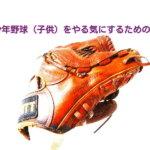 少年野球(子供)をやる気にするための方法