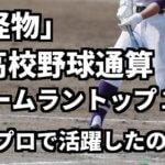 「怪物」高校野球通算ホームラントップ10はプロで活躍したのか?