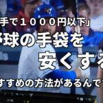 「両手で1000円以下」野球の手袋を安くするおすすめの方法があるんです!