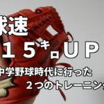 「経験談」球速15㌔UP!中学野球時代に行ったスピードUPトレーニング2選!
