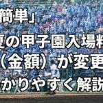 「簡単」夏の甲子園の入場料(金額)が変更!わかりやすく解説!