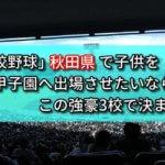 「高校野球」秋田県で子供を甲子園へ出場させたいなら、この強豪3校で決まり!