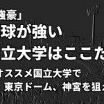 「強豪」野球が強い国立大学はここだ!オススメ国立大学で東京ドーム、神宮を狙え!