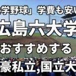 「大学野球」学費も安い!広島六大学でおすすめする強豪私立,国立はここだ!