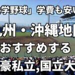 「大学野球」学費も安い!九州・沖縄地区でおすすめする強豪私立,国立大学はここだ!