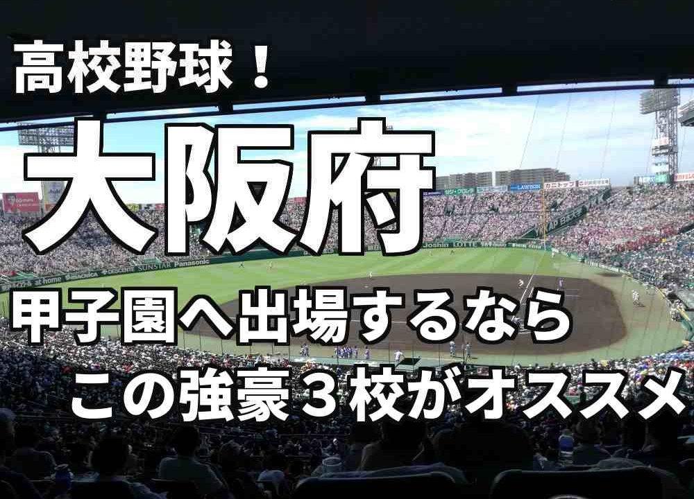 大阪 高校 野球