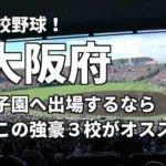 「高校野球」大阪府で甲子園へ出場したいなら、この強豪3校へ進学しなさい!そのおすすめ理由も解説