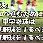 「解決」プロへ進むためには、中学野球は硬式野球をするべきか軟式野球をするべきか