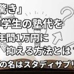「安い!」中学生の塾代を年間1万円に抑える方法とは?その名はスタディサプリ!