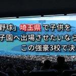 「高校野球」埼玉県で子供を甲子園へ出場させたいなら、この強豪3校で決まり!