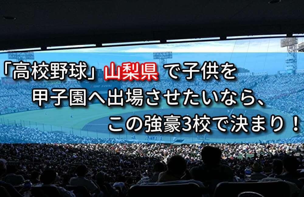 群馬県高校野球スレ