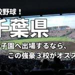 「高校野球」千葉県で甲子園へ出場したいなら、この強豪3校へ進学しなさい!そのおすすめ理由も解説