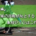 「打撃編」野球の技術が向上する教材DVDはこれだ!