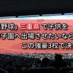 「高校野球」三重県で子供を甲子園へ出場させたいなら、この強豪3校で決まり!