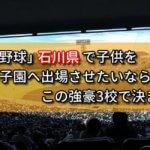 「高校野球」石川県で子供を甲子園へ出場させたいなら、この強豪3校で決まり!