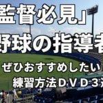 「監督必見」野球の指導者にぜひおすすめしたい教材!練習方法DVD3選