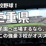 「高校野球」三重県で甲子園へ出場したいなら、この強豪3校へ進学しなさい!そのおすすめ理由も解説