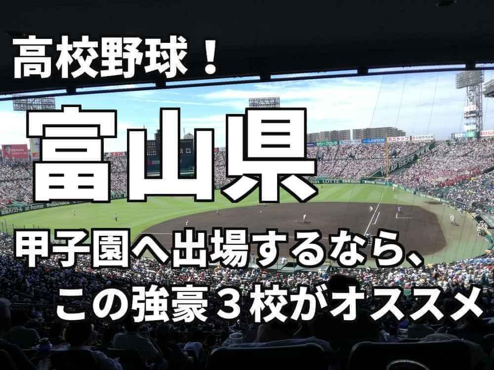 高校野球」富山県で甲子園へ出場したいなら、この強豪3校へ進学し ...