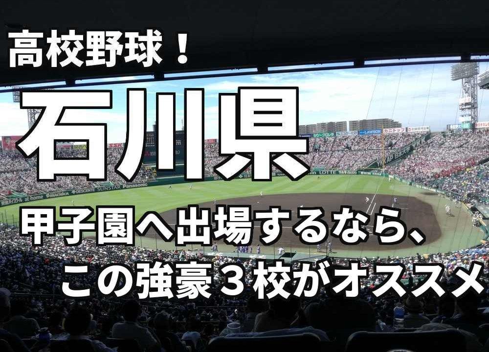 バーチャル 高校 野球 石川