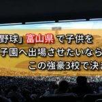 「高校野球」富山県で子供を甲子園へ出場させたいなら、この強豪3校で決まり!