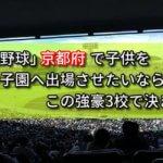 「高校野球」京都府で子供を甲子園へ出場させたいなら、この強豪3校で決まり!