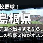 「高校野球」島根県で甲子園へ出場したいなら、この強豪3校へ進学しなさい!そのおすすめ理由も解説