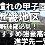 「憧れの甲子園」近畿地区の野球部必見!おすすめ強豪高校進学先一覧。