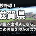 「高校野球」滋賀県で甲子園へ出場したいなら、この強豪3校へ進学しなさい!そのおすすめ理由も解説