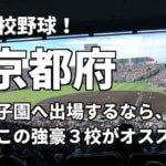 「高校野球」京都府で甲子園へ出場したいなら、この強豪3校へ進学しなさい!そのおすすめ理由も解説