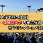 【東都大学野球の強豪】東洋・亜細亜大学を完全解説!寮やセレクション情報など