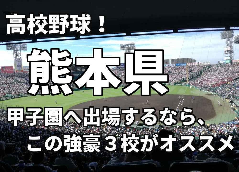 熊本県 高校野球