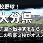 「高校野球」大分県で甲子園へ出場したいなら、この強豪3校へ進学しなさい!そのおすすめ理由も解説