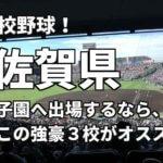 「高校野球」佐賀県で甲子園へ出場したいなら、この強豪3校へ進学しなさい!そのおすすめ理由も解説