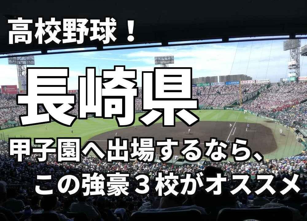 長崎高校野球注目選手