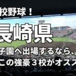 「高校野球」長崎県で甲子園へ出場したいなら、この強豪3校へ進学しなさい!そのおすすめ理由も解説