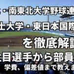 「北・南東北大学野球連盟」強豪富士大学・東日本国際大学を徹底解説。全国を狙うならこの2大学!