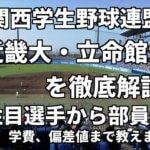 「関西学生野球連盟」強豪近畿大学・立命館大学を徹底解説。全国を狙うならこの2大学!