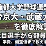 「首都大学野球連盟」強豪帝京大学・武蔵大学を徹底解説。注目選手から部員数、寮、学費、偏差値まで教えます。