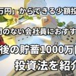 「1万円」からできる少額投資。時間のない会社員におすすめ!老後の貯蓄1000万円投資法を紹介。