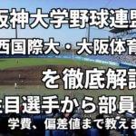 「阪神大学野球連盟」強豪関西国際大学・大阪体育大学を徹底解説。全国を狙うならこの2大学!