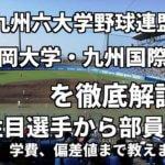 「九州六大学野球連盟」強豪福岡大学・九州国際大学を徹底解説。全国を狙うならこの2大学!
