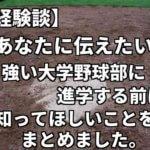 【経験談】「あなたに伝えたい」強い大学野球部に進学する前に知ってほしいことをまとめました。