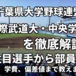 「千葉県大学野球連盟」強豪国際武道大学・中央学院大学を徹底解説。全国を狙うならこの2大学!