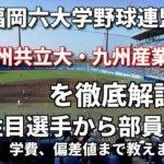 「福岡六大学野球連盟」強豪九州共立大学・九州産業大学を徹底解説。全国を狙うならこの2大学!