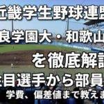 「近畿学生野球連盟」強豪奈良学園大学・和歌山大学を徹底解説。全国を狙うならこの2大学!
