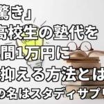 「驚き」高校生の塾代を年間1万円に抑える方法とは?その名はスタディサプリ!