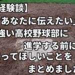【経験談】「あなたに伝えたい」強い高校野球部に進学する前に知ってほしいことをまとめました。